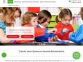 Курсы иностранных языков для детей от 2 лет в Москве. Раннее развитие на английском
