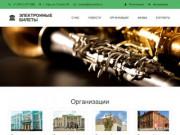 Электронные билеты Республики Башкортостан