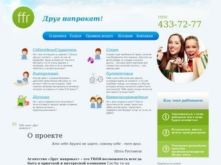 Друг напрокат | Прокат друзей на час в агентстве Москвы  | «Друг напрокат»
