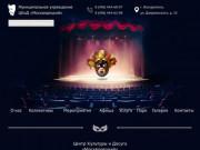 """Центр Культуры и Досуга """"Москворецкий"""" - Официальный сайт"""