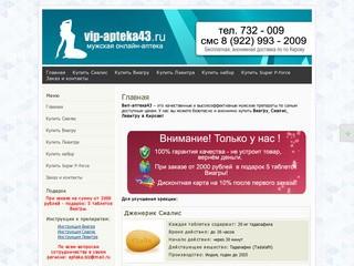 Веб-аптека (стимулирующие препараты для мужчин) в Кирове