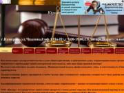 Юридическая помощь гражданам и организациям.Представительство в судах.Бесплатная консультация. (Россия, Кемеровская область, Кемерово)
