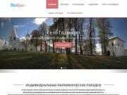 Индивидуальные поездки по святым местам Ярославской области. Монастырь в Антушково