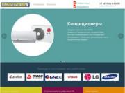 Интеграл - Электромонтаж, установка кондиционеров, спутниковое ТВ Борисоглебск