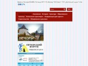 Печоры: город и район — Сайт города Печоры