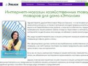 Интернет-магазин бытовой химии и товаров для дома, офиса (Россия, Бурятия, Северобайкальск)