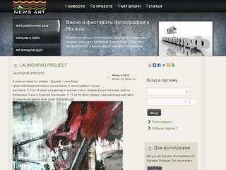 News-art.ru — информационный иллюстрированный интернет-журнал, об Арт-жизни в России и других странах (News-art - это  искусство, новости, выставки, фотография, живопись, графика, музеи, галереи, гравюра, современное искусство, актуальное искусство, стать