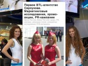Первое BTL-агентство Серпухова. Маркетинговые исследования, промо-акции, PR-кампании