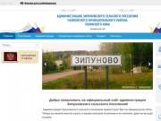 Администрация Зипуновского сельского поселения