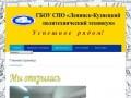 """ГБОУ СПО """"Ленинск-Кузнецкий политехнический техникум"""""""