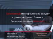 Бизнес Баттл Томск | Создание и развитие своего бизнеса за 1 месяц