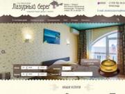 Гостевой дом Лазурный берег Алушта комфортный отдых на берегу моря в Крыму
