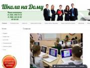 Репетиторский центр Школа на Дому В «Школе на дому» работает более трехсот репетиторов, каждый из которых прошел «живой» качественный отбор (Россия, Дагестан, Махачкала)