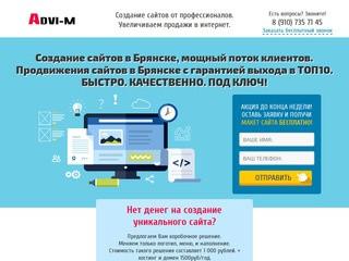 Цены на создание сайтов в брянске создание веб-сайтов петербург