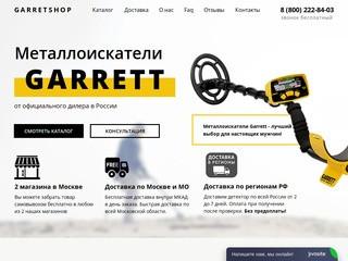 Металлоискатели Garrett Ace купить в Москве недорого | GarrettShop