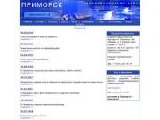Сайт города Приморска. Ленинградская область