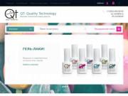 QT – Высокие Технологии в индустрии красоты (Россия, Тюменская область, Тюмень)