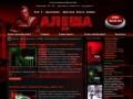 Алеша. Красная книга постапокалипсиса в фантастическом литературном проекте