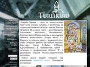Усадьба Турлики - Морозовская дача