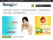 BeautyKor интернет-магазин косметики из Южной Кореи - доставка по г. Магадану бесплатно! - Beautykor