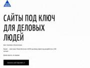 Сайт под ключ в Калининграде | дизайн, разработка, продвижение
