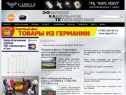ЭФКАТЕ - Телеканал Сочи