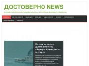 Достоверные новости без цензуры - новостной блог о событиях России, Украины, Беларуси СНГ и мира (Россия, Московская область, Москва)