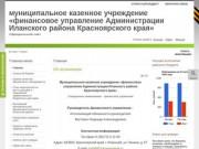 Официальный сайт муниципального казенного учреждения «финансовое управление Администрации Иланского