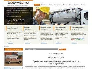 Аварийная служба канализации SOS-AS.RU: прочистка наружной канализации