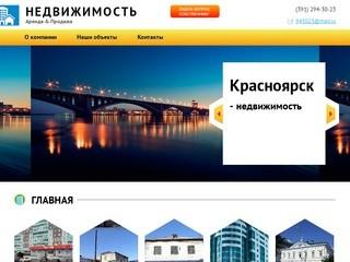 продающие сайты по недвижимости в красноярске #9