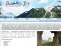 Дильбер тур, туристическая компания, Абхазия, отдых на чёрном море
