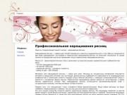 Наращивание ресниц метро Каширская. Тел.:8-926-835-3714