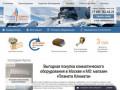Компания «Планета климата» осуществляет продажу и обслуживание климатического оборудования. (Россия, Московская область, Москва)