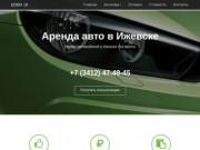 Компания edem18 - прокат легковых авто в Ижевске без залога и ограничений по пробегу. (Россия, Удмуртия, Ижевск)