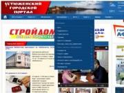 Устюженский городской портал