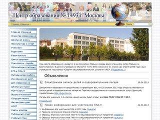 Центр образования № 1493 г. Москвы