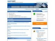 ЭНЕРГООПТ - B2B торговый портал по энергетике