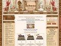 Самый большой магазин шахмат 1chess.ru