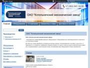 """""""ОАО """"Котельничский механический завод"""""""""""
