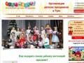 Главная | Детские праздники в Туле - Lets Party!