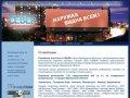 Размещение рекламы на рекламных щитах г. Мончегорск ООО СЕВЕР