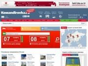 О Могоче, проект «Командировка.ru» (Город Могоча)