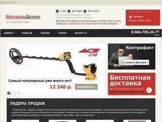 Металлоискатели  в Томске