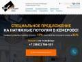 «Концепт Хаус» Натяжные потолки в Кемерово и Кемеровской области