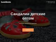 Закрытые сандали. Детская обувь sandalidetskie.ru (Россия, Нижегородская область, Нижний Новгород)
