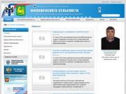 Администрация Филошенского сельсовета, Венгеровского района, Новосибирской области