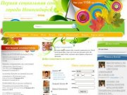 Первая социальная сеть города Новосибирск