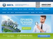 ООО «ВЕГА» Авторизованный дилер OMNICOMM в Республике Коми