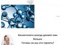 Обезболивающий крем перед эпиляцией. Заказывайте в нашей компании! (Россия, Нижегородская область, Нижний Новгород)