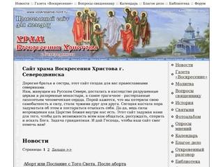 Православный сайт для молодых